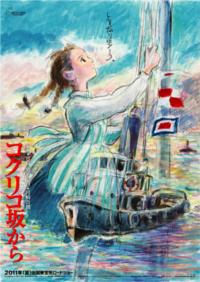 画像[スタジオジブリ]最新作「コクリコ坂から」7月16日公開.jpeg